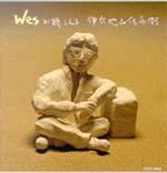 Wesが聴こえる東芝EMI